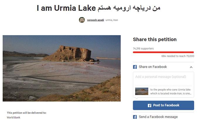 کمپین من دریاچه ارومیه هستم. I am Urmia Lake