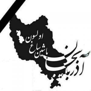 اعلام عزای عمومی در استان آذربایجان شرقی در پی رانش زمین و سیلاب