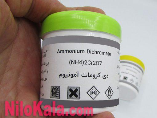 آمونیوم دی کرومات ارزان قیمت بسته ۱۰۰ گرمی
