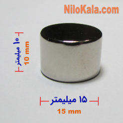 آهنربا نئودیمیوم قوی 15x10