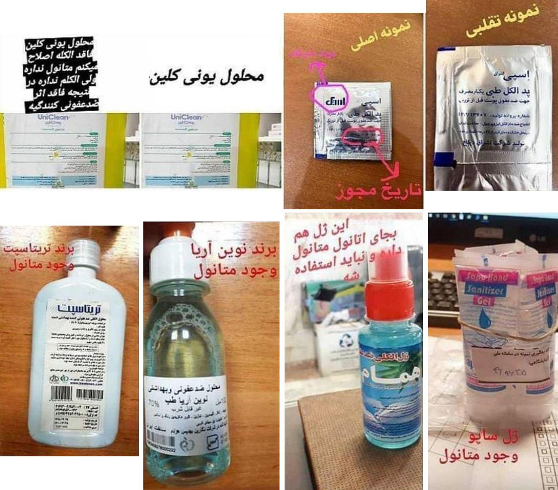 محلول های ضد عفونی کننده تقلبی - مراقب باشید